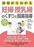 基礎からわかる 妊婦・授乳婦のくすりと服薬指導