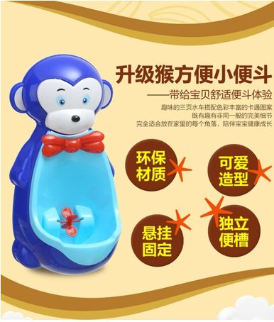 Cute Monkey Potty Training Urinal for Boys with Funny Aiming Target (Sky Blue)
