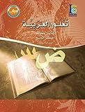 ICO Learn Arabic Workbook: Level 9, Part 1 [Paperback]