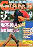 月刊 GIANTS (ジャイアンツ) 2014年 03月号 [雑誌]