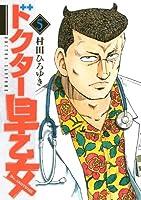 ドクター早乙女 5の商品画像