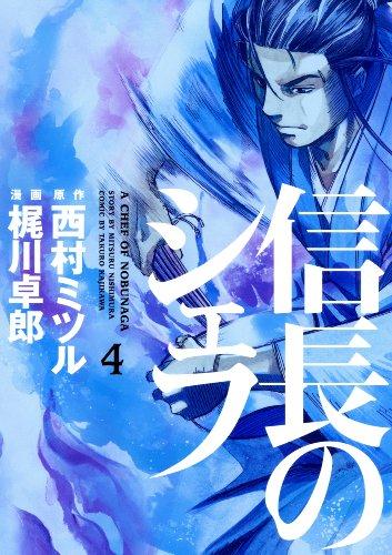 信長のシェフ 4 (芳文社コミックス)