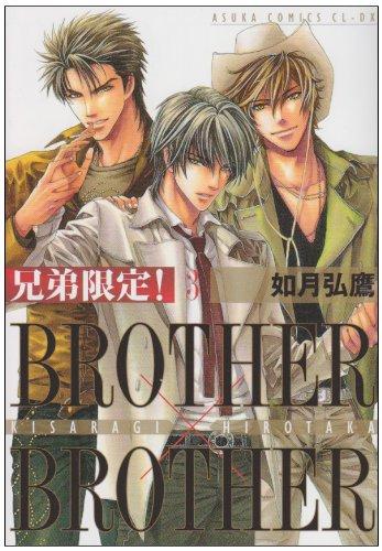 兄弟限定! 第3巻  BROTHER×BROTHER (あすかコミックスCL-DX)