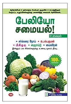 Paleo Samayal - Saivam: Vegetarian Paleo Recipes  (Tamil Edition) by [Nalvazhvu, Arokiyam]