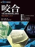 咬合 YEARBOOK 2016 (別冊ザ・クインテッセンス)