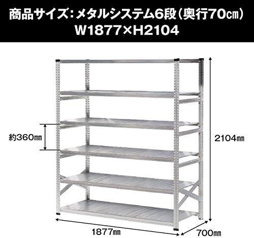 METALSISTEM メタルシステム6段(奥行70cm) W1877xH2104