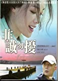 If You Are the One (Standard Edition) DVD