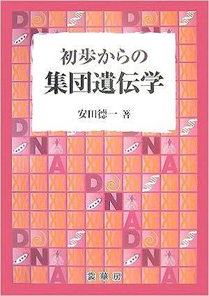 初歩からの集団遺伝学 | 徳一, 安田 |本 | 通販 | Amazon