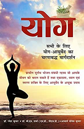 Yoga: Step-By-Step Guide Of Yoga For Everyone (Hindi Edition ...