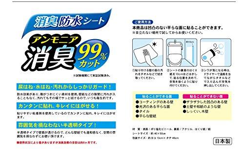 アンモニア消臭99% トイレ用 消臭?防水 半透明シート 貼ってはがせる 壁面保護  4枚入り 5211