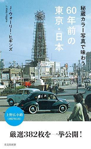 秘蔵カラー写真で味わう60年前の東京・日本 (光文社新書)
