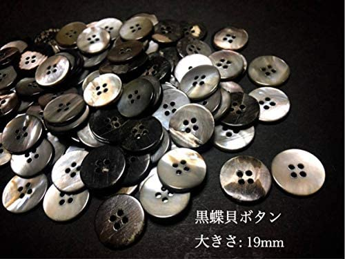 2点以上でオマケ付黒蝶貝ボタン19mm30個セット