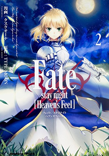 Fate/stay night (Heaven's Feel) (2) (カドカワコミックス・エース)