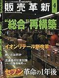 """販売革新 2017年 04 月号 [雑誌] (■""""総合""""再構築)"""