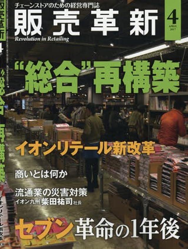 太平洋諸島飢饉手錠食品商業2017年01月号 (スーパーマーケット2017)