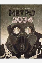 Metro 2034 Hardcover