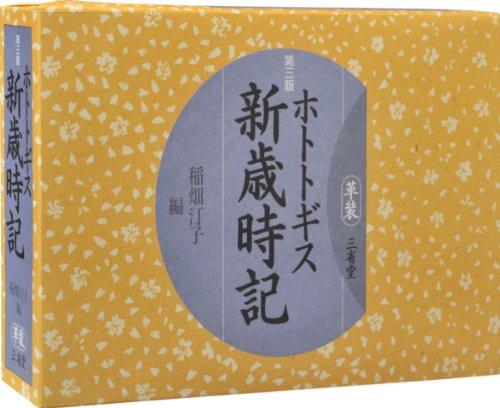 Download Hototogisu shinsaijiki pdf
