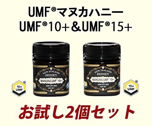 マヌカハニー UMF10+&UMF15+ お試し2本セット
