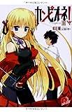 カンピオーネ! 3 はじまりの物語 (カンピオーネ! シリーズ) (スーパーダッシュ文庫)