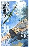 北米決戦―巡洋戦艦「浅間」〈2〉 (C・NOVELS)