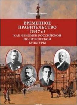 Book Vremennoe pravitelstvo (1917 g.) kak fenomen rossiyskoy politicheskoy kultury : monografiya