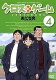 クロスゲーム 4 [DVD]