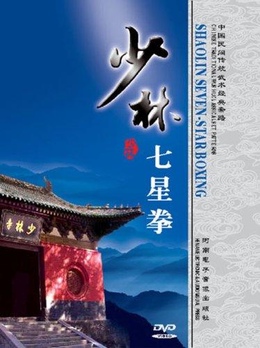 Shaolin Seven-star Boxing