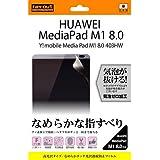 レイ・アウト Y!mobile MediaPad M1 8.0 403HW なめらかタッチ光沢・指紋防止フィルム RT-MPM18F/C1
