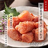 お得で使いやすい博多鳴海屋の辛子明太子くずれ子小分けパック 320g(160g×2)