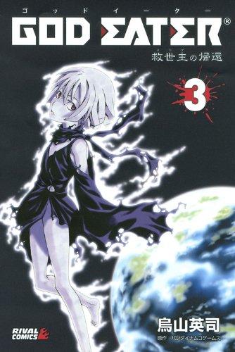 Return of the Messiah - - GOD EATER (3) (rival Comics) (2010) ISBN: 4063801470 [Japanese Import]