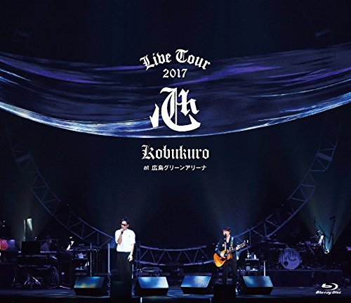 コブクロ / KOBUKURO LIVE TOUR 2017 心 at 広島グリーンアリーナ[通常版]