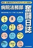 病院法務部奮闘日誌―病院・診療所のトラブルをスッキリ整理!
