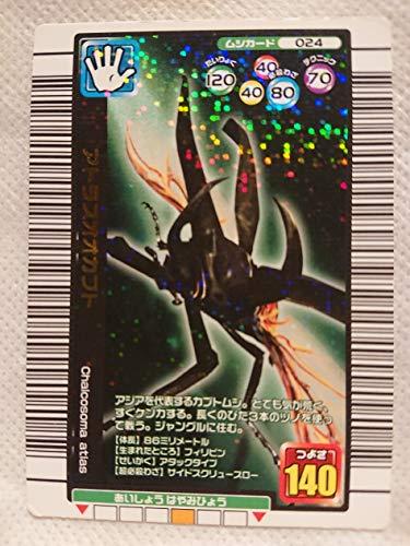 ムシキング 甲虫王者ムシキング ムシカード アトラスオオカブト 024の商品画像