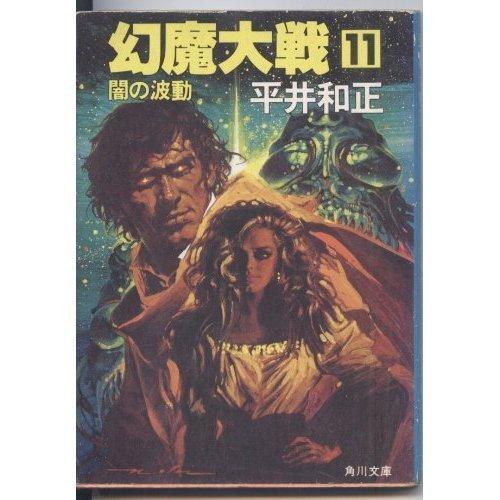 幻魔大戦 11 (角川文庫 緑 383-25)