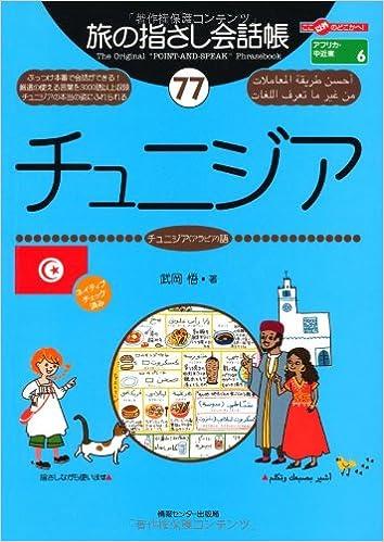 アラビア語サハラ方言