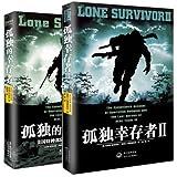 孤独的幸存者1+2(套装共2册)
