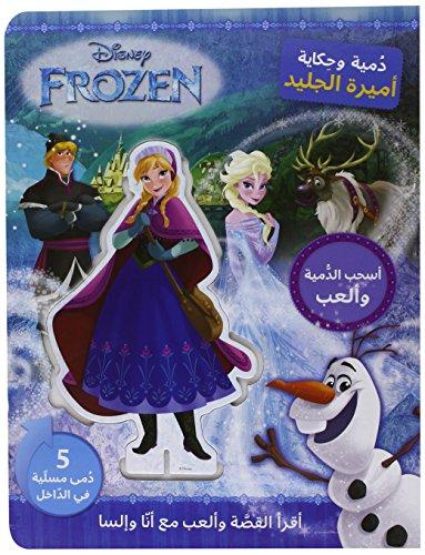 Frozen - Reine des neiges (La) - (Arabe) (avec figurines)