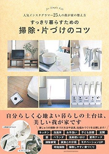 すっきり暮らすための掃除・片づけのコツ ー 人気インスタグラマー25人の我が家の整え方