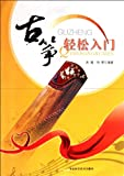 img - for Introduction of Guzheng (Chinese Edition) book / textbook / text book