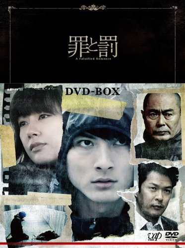 Japanese TV Series - Tsumi To Batsu A Falsified Romance DVD Box (3DVDS+BOOKLET) [Japan DVD] VPBX-14998