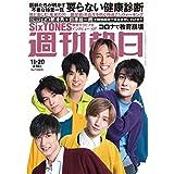 週刊朝日 2020年 11/20号