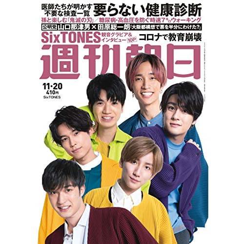 週刊朝日 2020年 11/20号 表紙画像