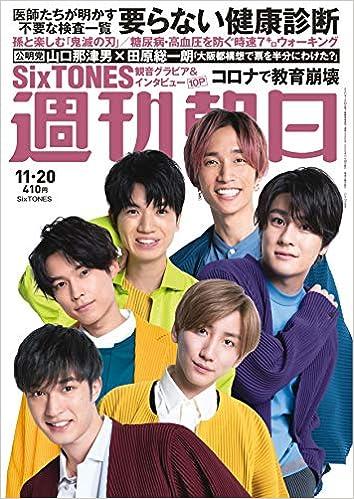 [雑誌] 週刊朝日 2020年11月20日号 [Weekly Asahi 2020-11-20]