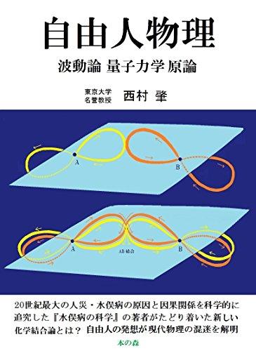自由人物理―波動論 量子力学 原論