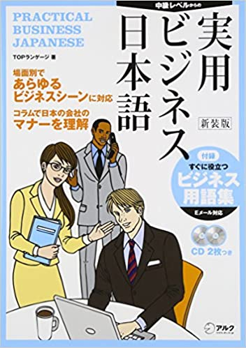 Japanese practical pdf business