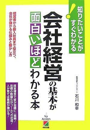 知りたいことがすぐわかる!会社経営の基本が面白いほどわかる本