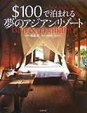 $100で泊まれる夢のアジアンリゾート