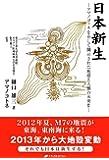 日本新生―アマノコトネを介して開示された地球と人類の未来II― (アマノコトネを介して開示された地球と人類の未来 2)