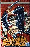 Sakigake! Otokojuku 30 (Jump Comics) (1991) ISBN: 4088522966 [Japanese Import]