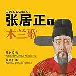 张居正 1:木兰歌 - 張居正 1:木蘭歌 [Zhang Juzheng 1] |  熊召政 - 熊召政 - Xiong Zhaozheng